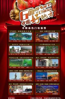 中國好地方海報圖片