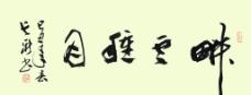 刘长新书法图片