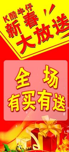 新春大放价海报图片
