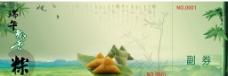 粽子 端午节图片