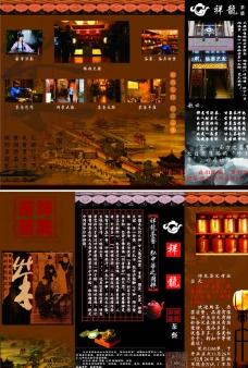 茶艺会所折页图片