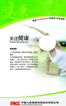 PICC海報宣傳圖片