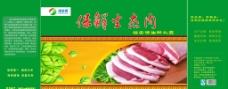 保鮮生態肉圖片