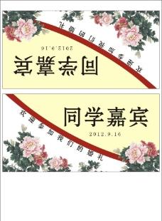 中国风桌卡图片