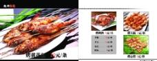 乾坤串吧菜谱图片