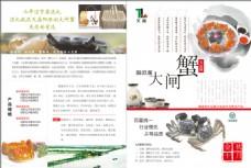 阳澄湖大闸蟹宣传单页
