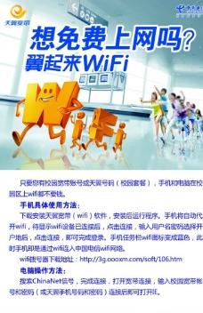 wifi中国电信海报图片