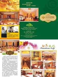 酒店折页图片
