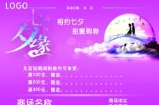 七夕购物海报图片
