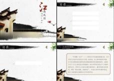 中国风模版
