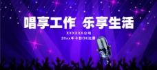 歌唱比赛海报图片