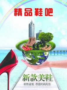 鞋吧海报图片
