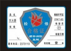 消防检修合格证