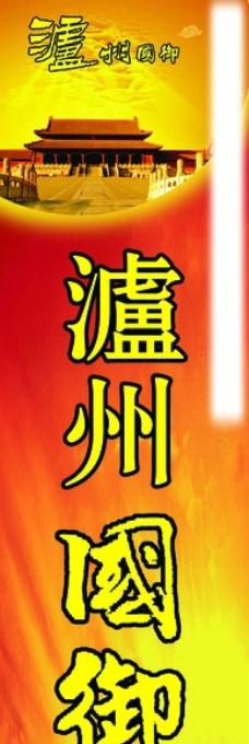 泸州国御宣传海报图片