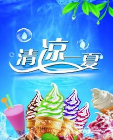 冰激凌海报图片
