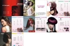 发型价格册图片