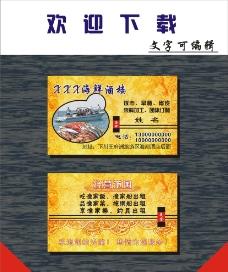 海鲜名片图片