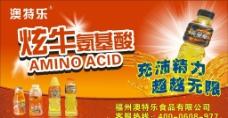 氨基酸海报图片