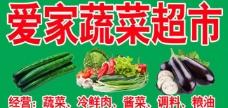 爱家蔬菜超市门头图片