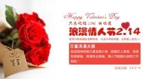 情人节促销广告