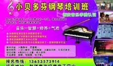 鋼琴培訓彩頁圖片